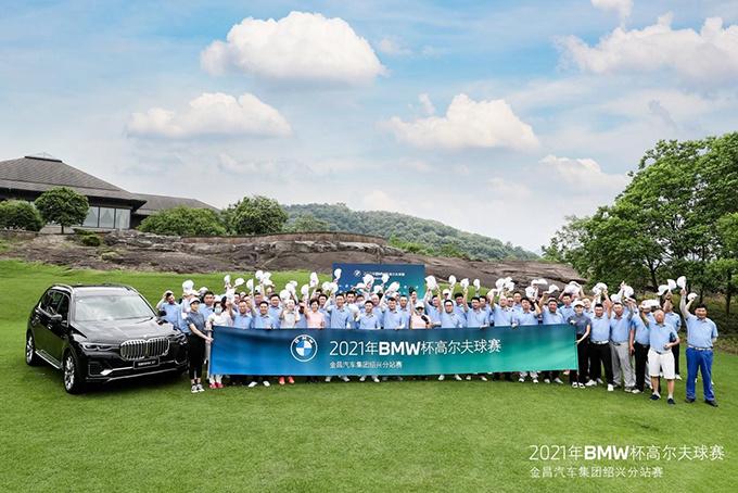 2021年BMW杯高尔夫球赛大绍兴分站圆满收官-图8