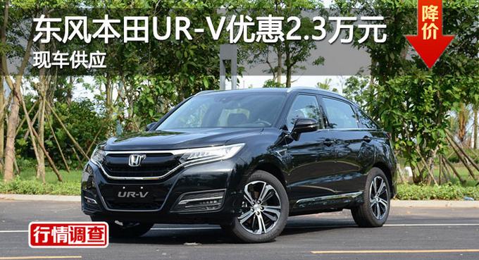 长沙东本UR-V优惠2.3万元 降价竞争冠道-图1