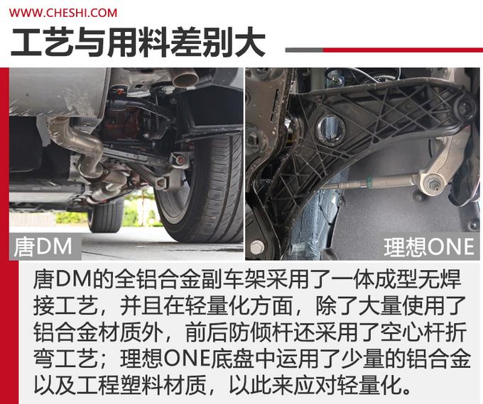 豪华插混SUV的标杆 唐DM和理想ONE怎么选-图11