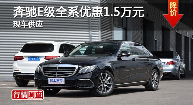 长沙奔驰E级优惠1.5万 降价竞争宝马5系-图1
