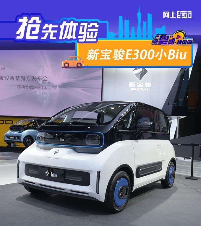 2020广州车展前瞻新宝骏E300苏宁小Biu多图实拍-图1