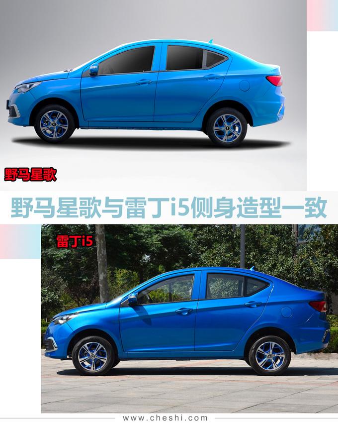野马首款纯电动轿车定名星歌 竞争比亚迪e1-图5