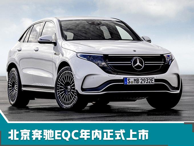 北京奔驰挑战15高增速 首款电动车EQC年内开卖-图3
