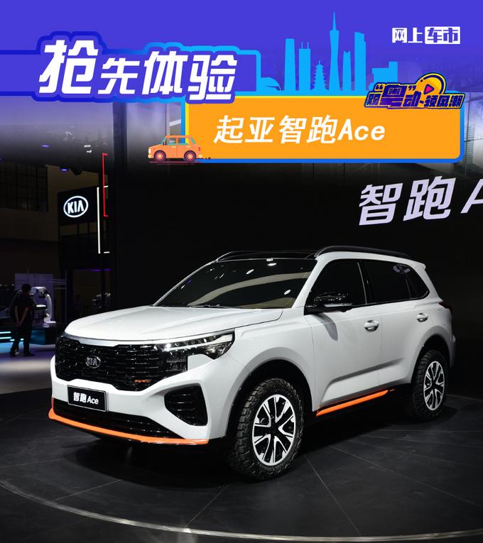 2020广州车展前瞻全新面孔/1.5T强劲动力智跑Ace实拍-图1