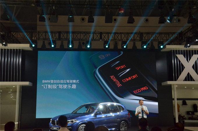 全新宝马X3亮相重庆车展 售39.98万元起-图15