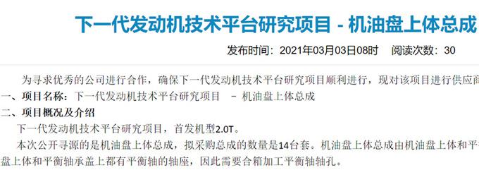 长安将推全新发动机平台-首推2.0T还有三缸机-图2