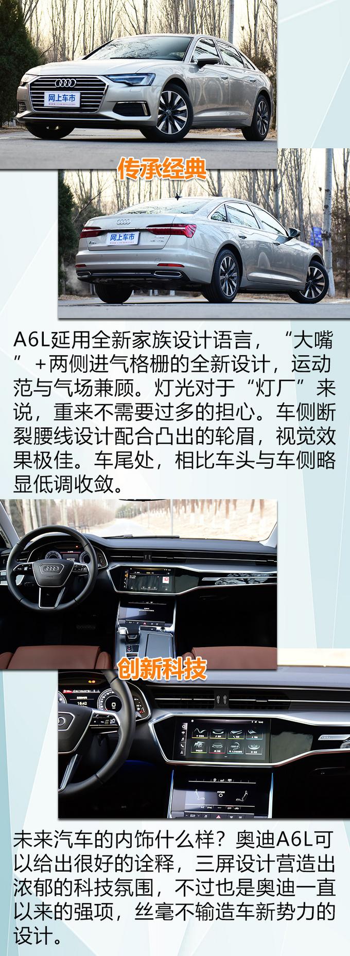 实力碾压5系E级 全新A6L能否再造销量神话-图4