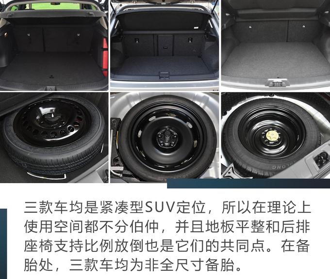 昂科拉GX/探歌/逍客谁才是15万SUV的最佳选择-图16