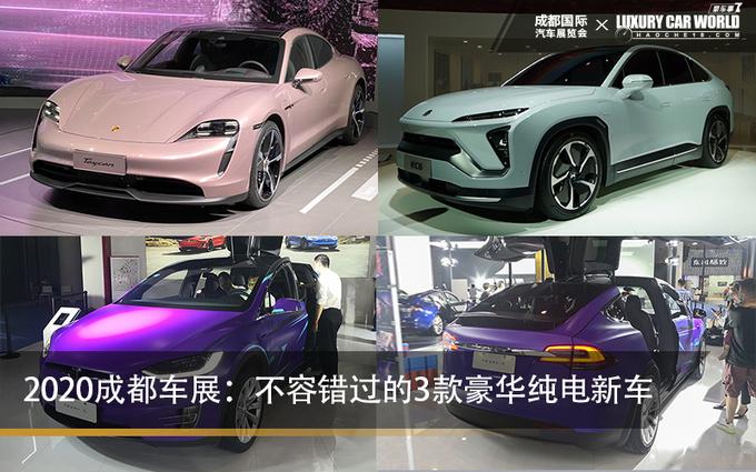 2020成都车展不容错过的3款豪华纯电新车-图1