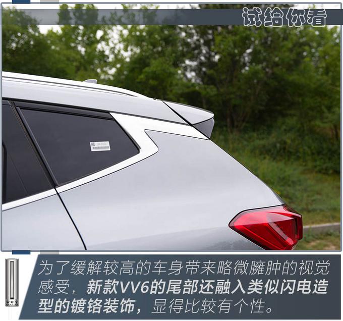 更符合家用定位/舒适性值得好评 试驾2021款VV6-图21