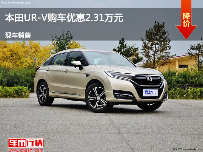 太原本田UR-V优惠2.31万元 降价竞争途观-图1
