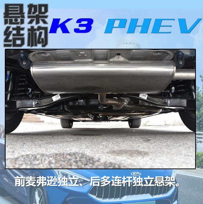 百公里1升油的回本神器全新起亚K3 PHEV怎么选-图7