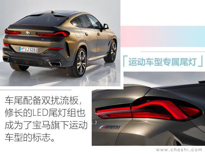 轿跑SUV领导者宝马全新X6上市 XX.XX万元起售-图3
