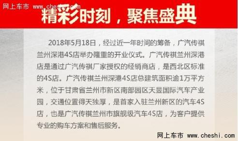 广汽传祺兰州深港店开业庆典圆满落幕-图2