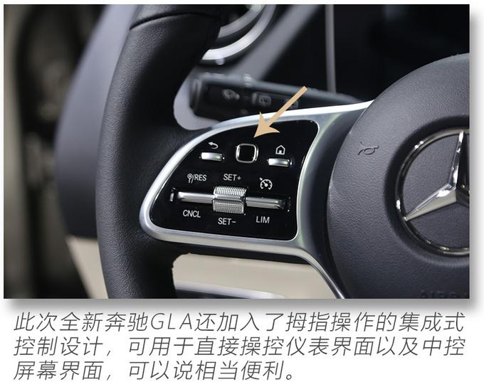 2020粤港澳车展实拍更大空间的奔驰国产全新GLA-图17