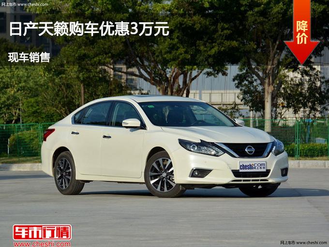 沧州日产天籁优惠3万元 降价竞争森林人-图1