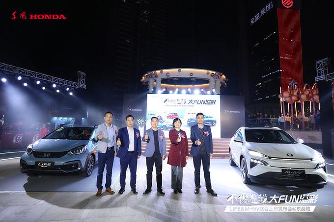 东风Honda来福酱&M-NV东莞区域联合上市发布会-图1