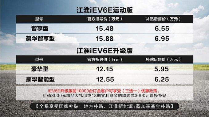江淮iEV6E双星闪耀联袂上市,5.95万起-图1