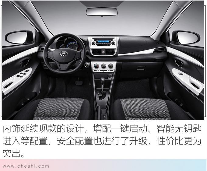 一汽丰田威驰新车型 售8.88万起 配置升级更运动-图3