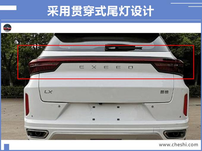 1个月后5款新车将在成都发布 奇瑞豪华SUV领衔-图11