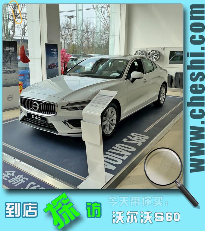 买车送购置税 还享置换补贴 到店探访沃尔沃S60-图1