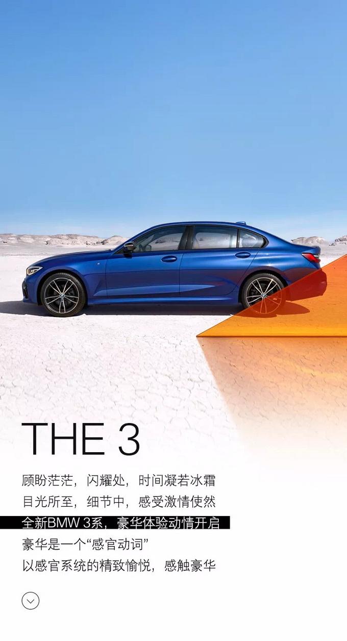 东莞宏宝全新BMW 3系CBA十冠王球星粉丝见面会-图4