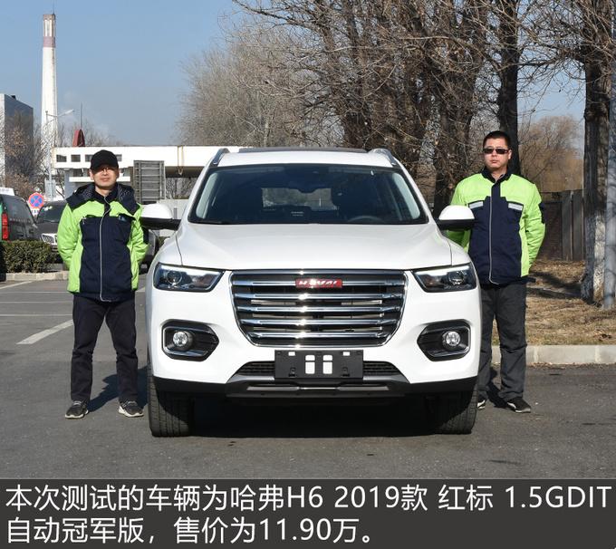 10万级最安静SUV 清华测试哈弗 H6静音性-图7