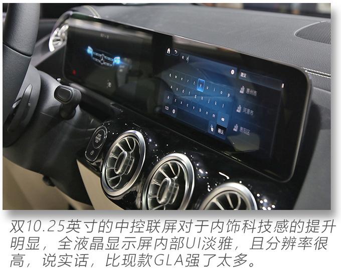 2020粤港澳车展实拍更大空间的奔驰国产全新GLA-图18