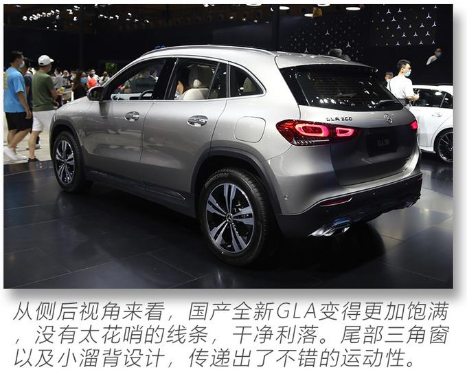 2020粤港澳车展实拍更大空间的奔驰国产全新GLA-图12