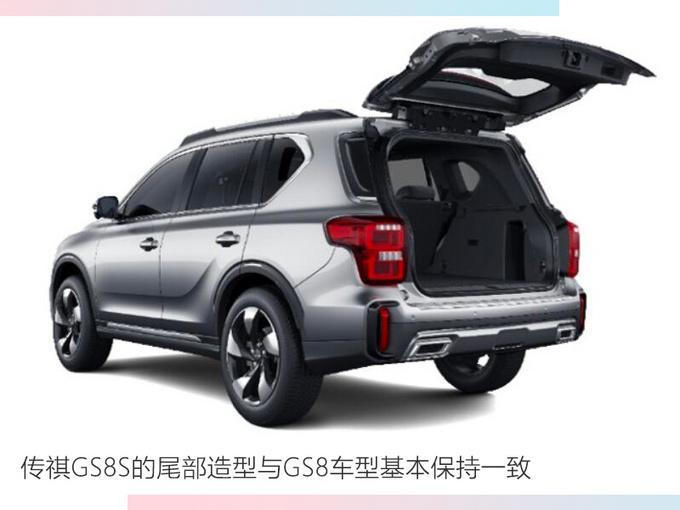 广汽传祺GS8S下月开卖动力超长安CS75 PLUS-图4