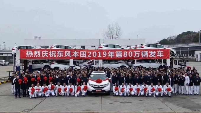 东风本田今年产量突破80万台  超额完成年度目标-图3