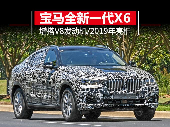 宝马将推全新一代x6 增搭v8发动机/明年正式亮相