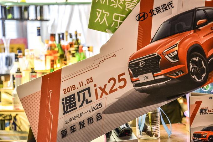 北京现代新一代ix25&新一代悦纳苏州上市-图14