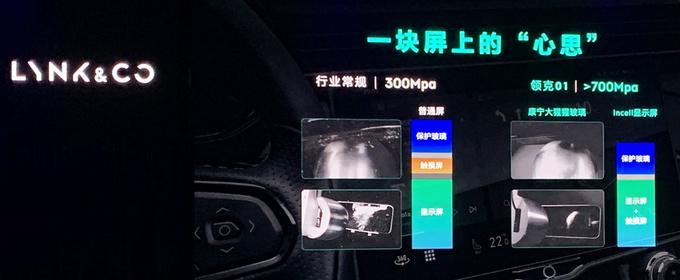 全球高端SUV全新领克01上市 在看不见的地方做加法-图12