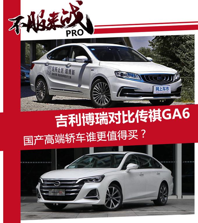 国产高端轿车谁更值 吉利博瑞对比传祺GA6-图1