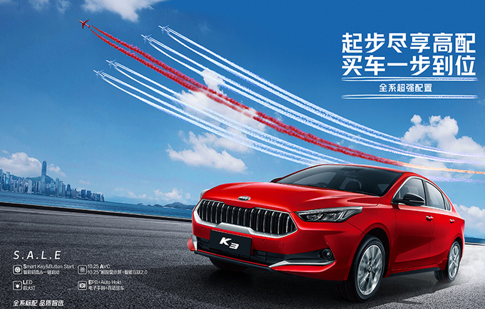 东风悦达起亚新款K3上市 新增2款车型 售价10.98万起-图3