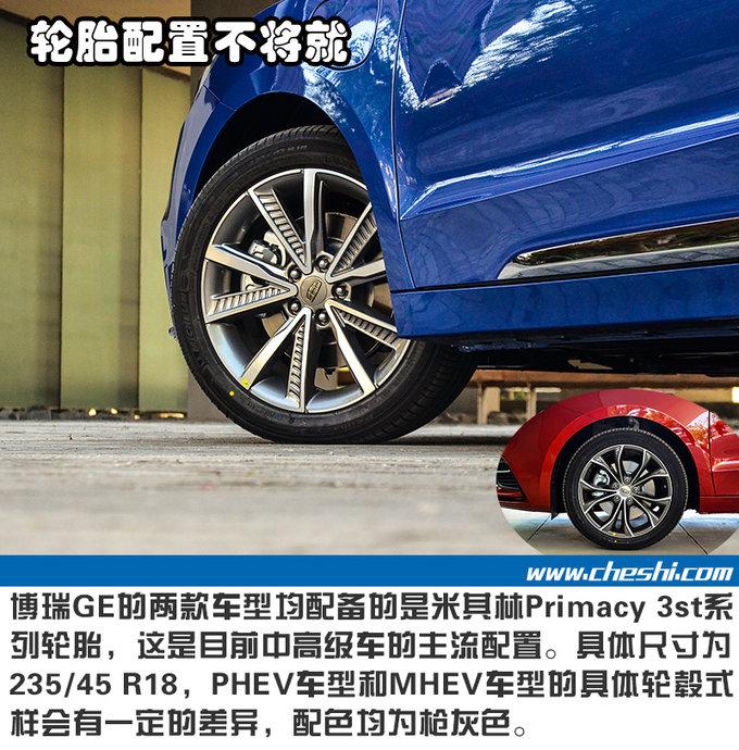 最美中国车也有混动版了实拍解析吉利博瑞GE-图9