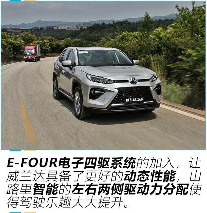经济耐用/还配有超强四驱 试驾广汽丰田威兰达-图6