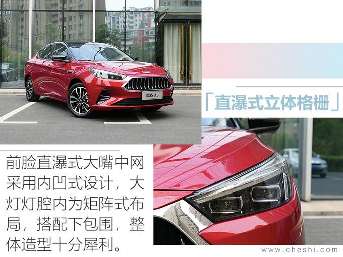 与大众共线生产江淮嘉悦A5上市 8.48万起售-图6