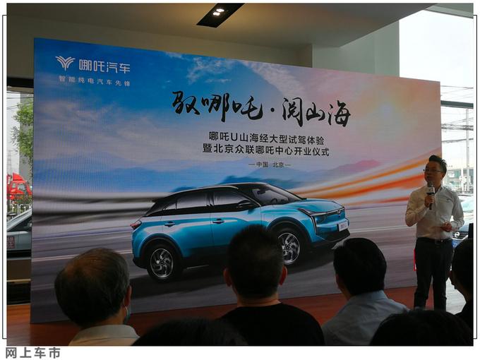 哪吒汽车北京体验中心开业 年内建成13家直营店-图1