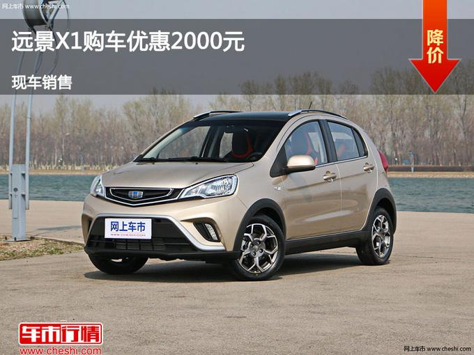 唐山远景X1热销中 购车优惠高达2000元-图1