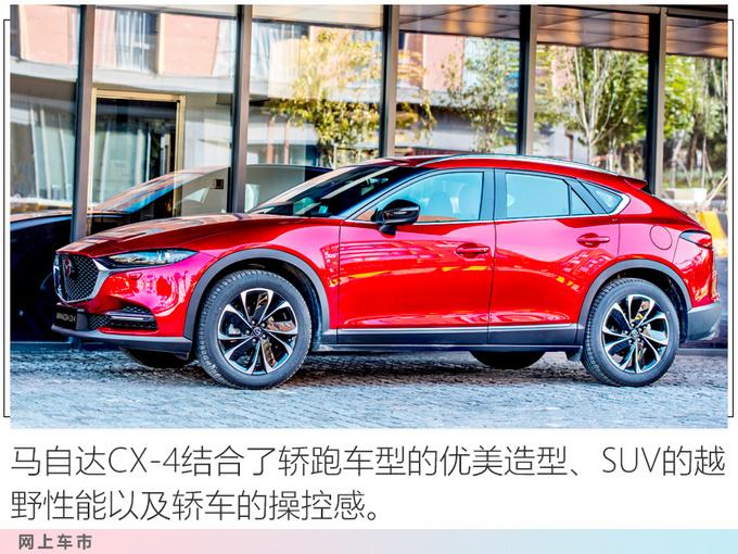 懂车的人都买马自达 懂轿跑SUV的都去买了CX-4-图1