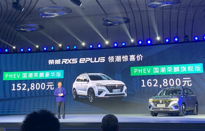 荣威RX5 ePLUS上市 15.28-16.28万元 1.5T动力更强-图2