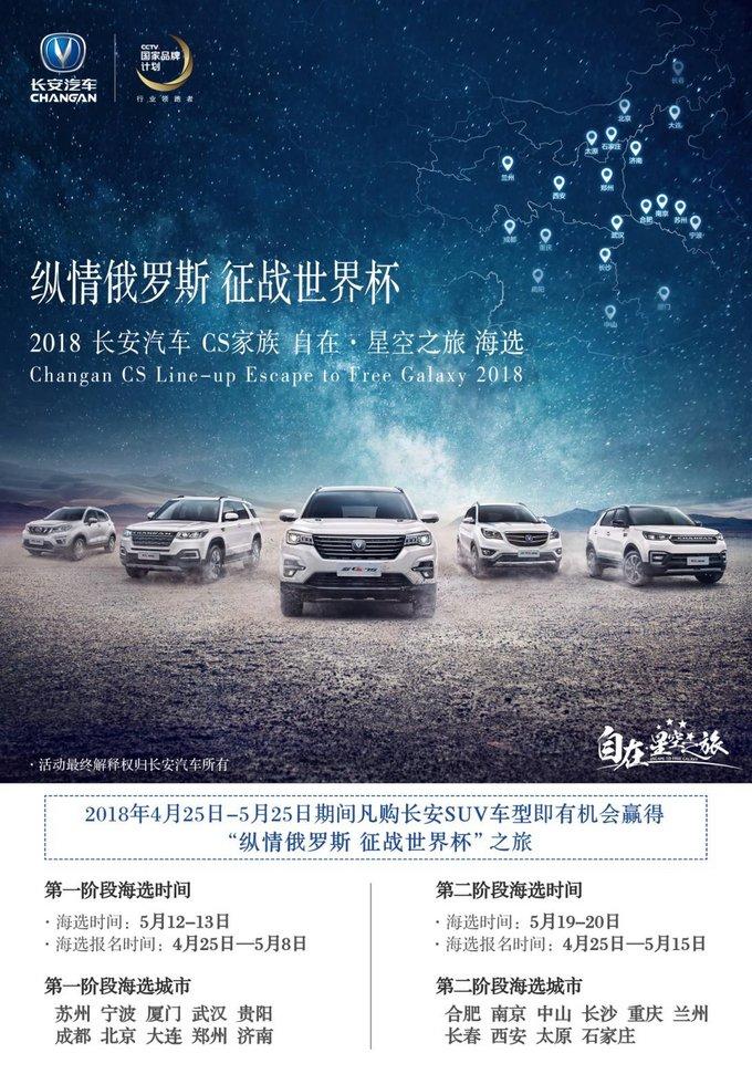 自主品牌SUV三强,谁最适合你?-图9