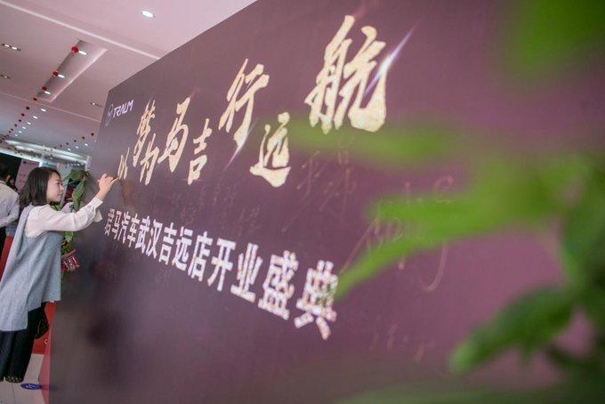 以梦为马 吉行远航君马汽车武汉盛大开业-图4