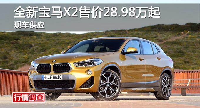 长沙宝马X2售价28.98万起 竞争讴歌CDX-图1