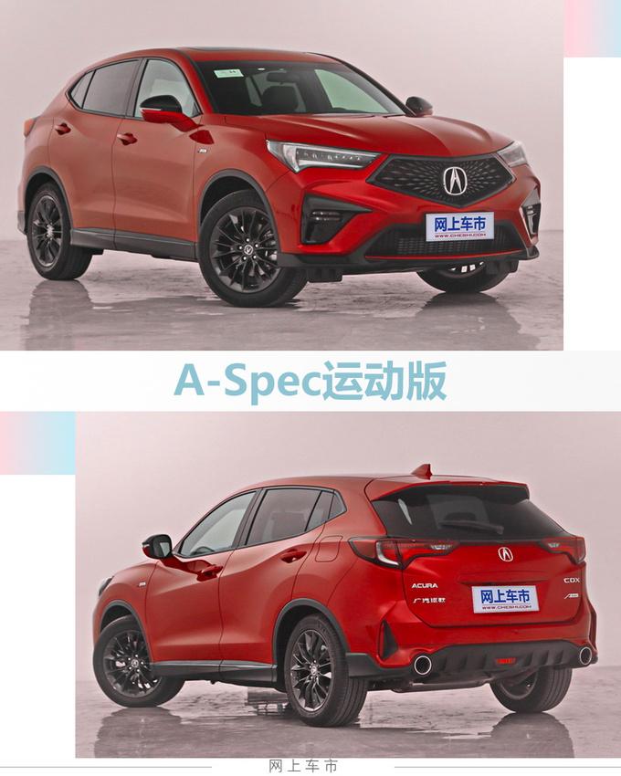讴歌新款CDX将亮相广州车展 配运动套件颜值更高-图2