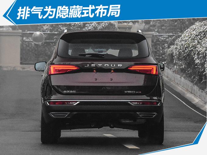 共推出10款配置车型 捷途大SUV X90上市