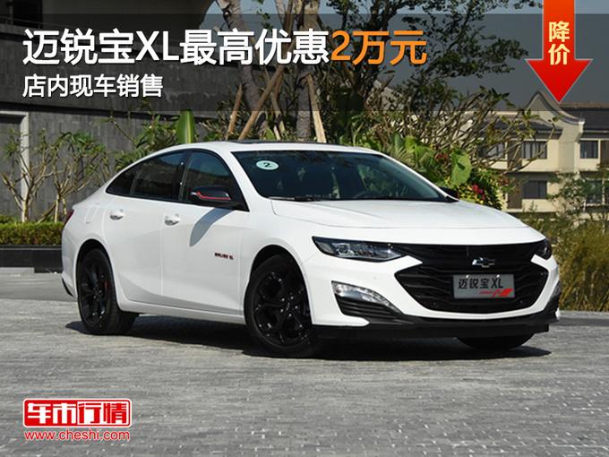 东莞迈锐宝XL最高优惠2万 店内现车销售-图1