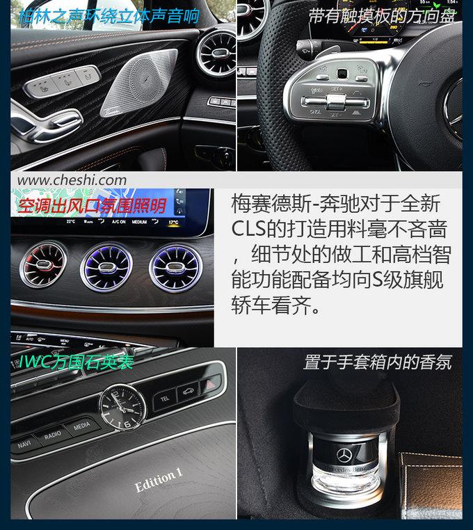 "颠覆or平庸 巴塞罗那""邂逅""新一代奔驰CLS-图2"